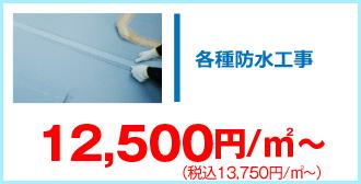 各種防水工事13,750円/㎡~