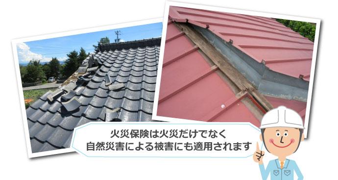 火災保険は火災だけでなく自然災害による被害にも適用されます