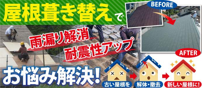 屋根葺き替えで雨漏り解消、耐震性アップ