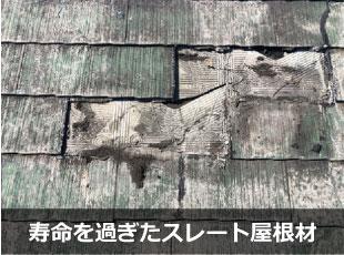 寿命の過ぎたスレート屋根材