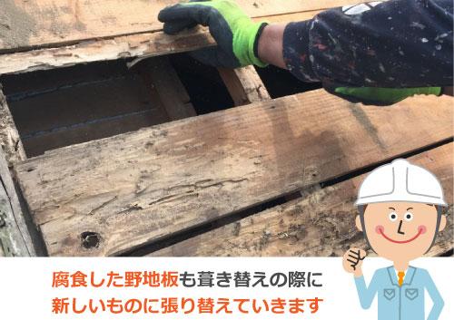腐食した野地板も葺き替えの際に新しいものに張り替えていきます