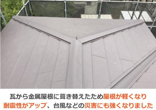 瓦から金属屋根に葺き替えたため屋根が軽くなり耐震性がアップ、台風などの災害にも強くなりました