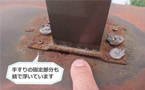 手すりの固定部分が錆で浮いている