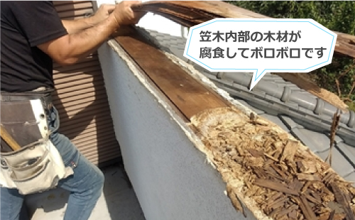 笠木内部の腐食