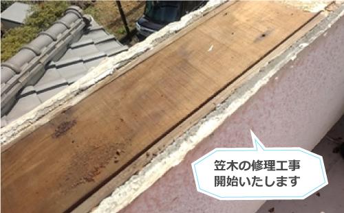 笠木修理工事開始