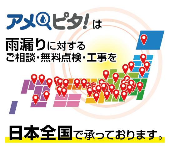 アメピタは雨漏りに対するご相談・無料点検・工事を日本全国で承っております。