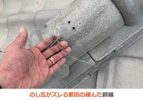 のし瓦がズレる要因の緩んだ銅線