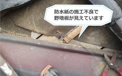 防水紙の施工不良で野地板が見えています