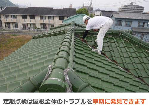 定期点検は屋根全体のトラブルを早期に発見できます