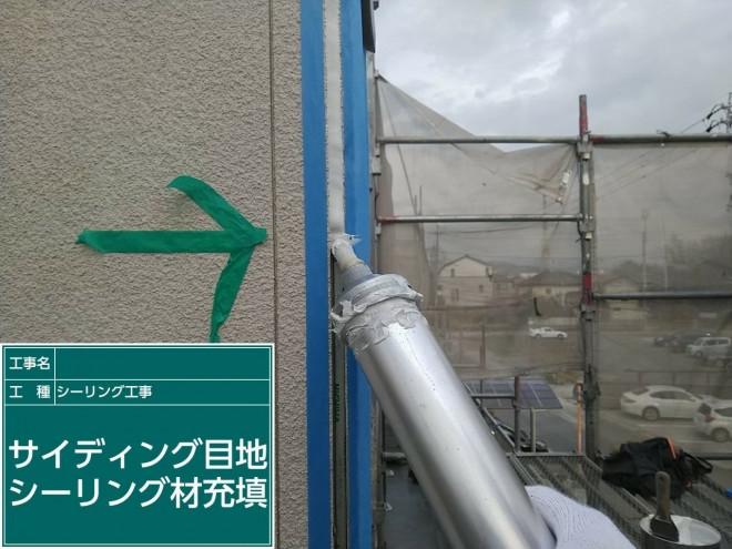 春日井市、シーリング工事、コーキング工事