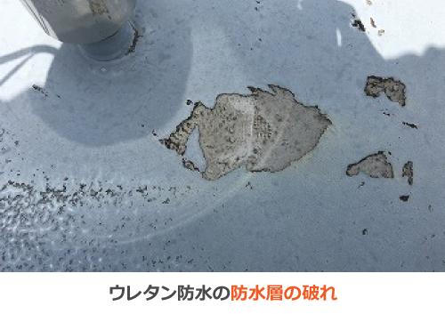 ウレタン防水の防水層の破れ