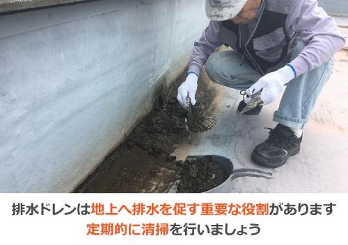排水ドレンは地上へ排水を促す重要な役割があります。定期的に清掃を行いましょう