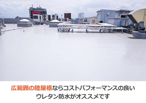 広範囲の陸屋根ならコストパフォーマンスの良いウレタン防水がオススメです